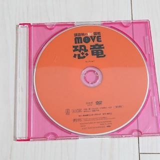 コウダンシャ(講談社)の講談社の動く図鑑MOVE  恐竜  DVD(キッズ/ファミリー)
