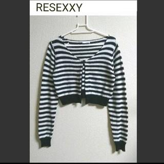 RESEXXY - RESEXXY (リゼクシー) カーディガン ボレロ 羽織り