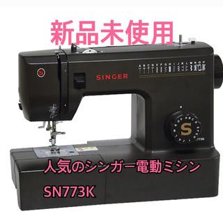 シンガー ミシン SN773K(その他)