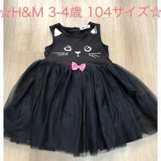 H&M - H&M チュール ワンピース 猫 ネコ ドレス 女の子 100サイズ
