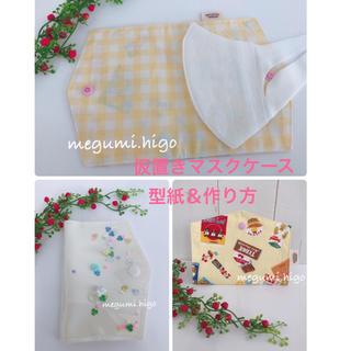 型紙&作り方☆仮置きマスクケース(立体マスク)パターン(型紙/パターン)