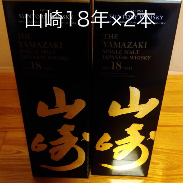 サントリー(サントリー)の山崎18年×2本 食品/飲料/酒の酒(ウイスキー)の商品写真