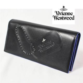 ヴィヴィアンウエストウッド(Vivienne Westwood)の 《ヴィヴィアンウエストウッド》箱付新品 牛革使用 ドッグタグ フラップ 長財布(長財布)
