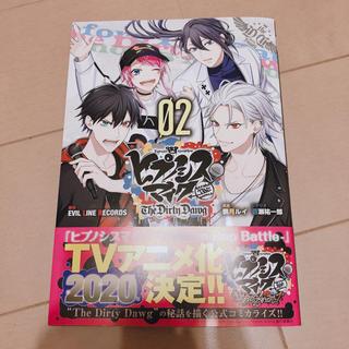 講談社 - ヒプノシスマイク コミカライズ コミック マガエ 2巻