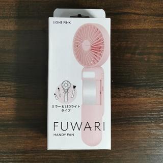 ヤマゼン(山善)のFUWARI ハンディファン Light Pink ミラー&LEDライト付(扇風機)