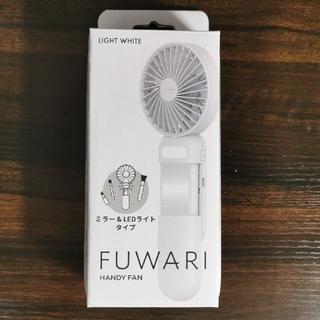 ヤマゼン(山善)のFUWARI ハンディファン Light White ミラー&LEDライト付(扇風機)