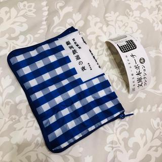 カドカワショテン(角川書店)の文庫本ポーチ 銀河鉄道の夜(ブックカバー)