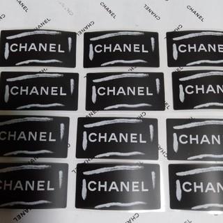 シャネル(CHANEL)のシャネルブラックシール20枚(シール)