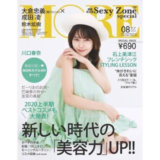 集英社 - MORE 2020年8月号