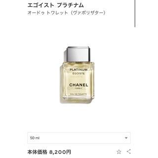 シャネル(CHANEL)のシャネル プラチナムエゴイスト 50ml(香水(男性用))