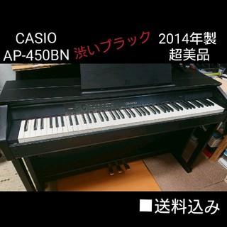 送料込み CASIO 電子ピアノ AP-450BN 超美品(電子ピアノ)