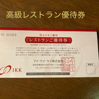 アイケイケイ 高級レストラン 優待券 ラ.ロシェル(レストラン/食事券)