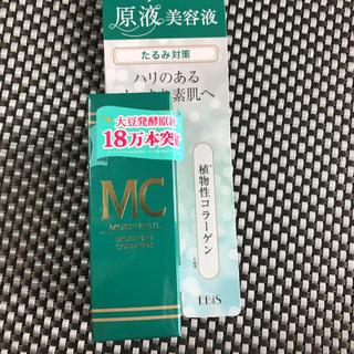 エビスケショウヒン(EBiS(エビス化粧品))のエビス MCエッセンス20ML 新品未使用 限定品!入手困難!(美容液)
