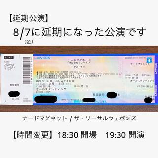 【チケット】ナードマグネット 大阪(その他)