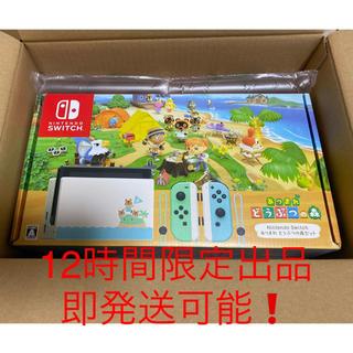 Nintendo Switch - ニンテンドースイッチ あつまれどうぶつの森 同梱版 switch