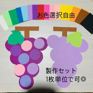 壁面 ぶどう 製作セット(型紙/パターン)