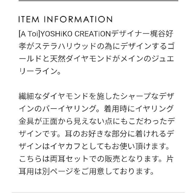 AHKAH(アーカー)のステラハリウッド ヒロタカ HIROTAKA レディースのアクセサリー(イヤリング)の商品写真