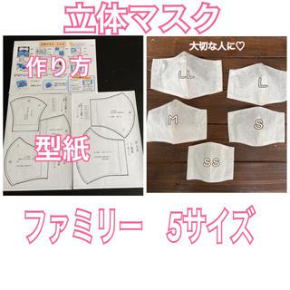 ✿… ꈍ◡ꈍ … ✿大切な人に☘立体マスクレシピ 型紙手作り作り方(型紙/パターン)