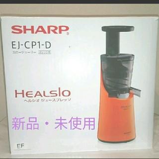 SHARP - 【シャープヘルシオ ジューサー】新品・未使用