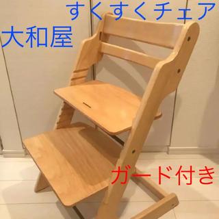 すくすく ベビーチェア キッズチェア 大和屋 スクスク 木製 ハイチェア