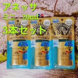 ANESSA - 資生堂 アネッサ パーフェクトUV スキンケアミルク  日焼け止め