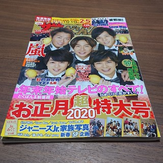 週刊 ザテレビジョン首都圏版 2020年 1/3号(ニュース/総合)