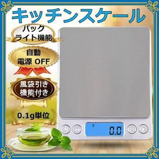 ハカリ デジタル キッチンスケール 0.1g~3Kg(0.1g単位) はかり 秤