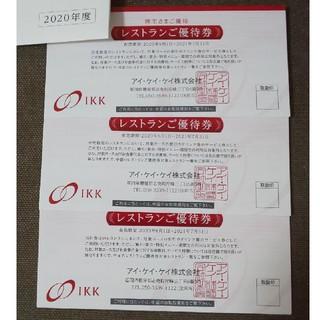 【最新】アイケイケイ IKK レストラン優待券 (レストラン/食事券)