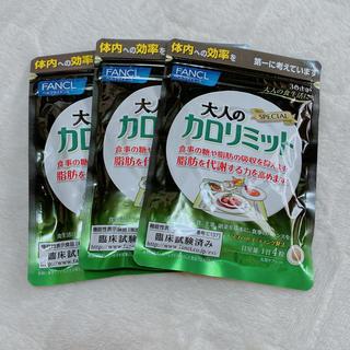 FANCL - ファンケル☆大人のカロリミット30日分×3袋☆送料無料
