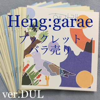 SEVENTEEN - SEVENTEEN☆ヘンガレ ブックレット☆ver.DUL