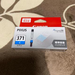 Canon - Canon 純正 BCI-371 シアン BCI-371C