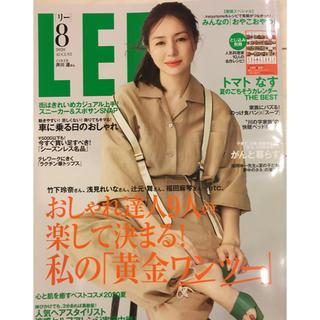 LEE リー 最新号 2020 8月号 美品