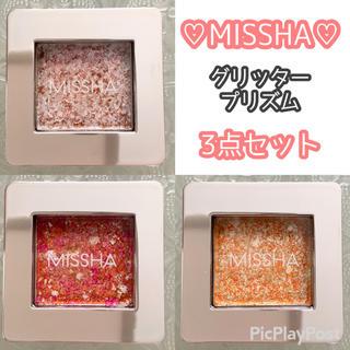 ミシャ(MISSHA)のMISSHA グリッタープリズム3点セット(アイシャドウ)