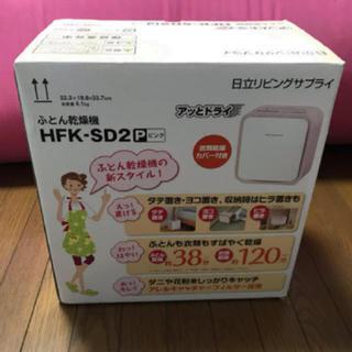 日立 - 【新品】ふとん乾燥機