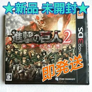 ニンテンドー3DS - 【新品未開封】進撃の巨人2〜未来の座標〜