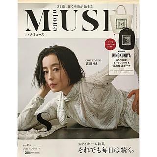 宝島社 - 大人ミューズ 8月号 雑誌のみ