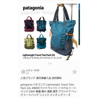 patagonia - Patagonia トート 22L 2WAY リュック 折り畳み