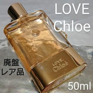 Chloe - 入手困難(*_*)【ラブクロエ】オードパルファム 50ml