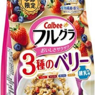 カルビー(カルビー)のカルビー フルグラ 3種のベリー練乳味 450g ×8袋(その他)