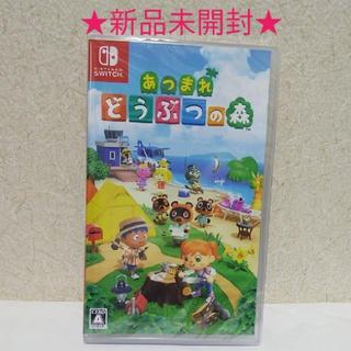Nintendo Switch - 【新品未開封】あつまれ どうぶつの森 Switch あつ森