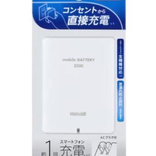 マクセル(maxell)のmaxell モバイルバッテリー 2500mAh MPC-RAC2500WH(バッテリー/充電器)