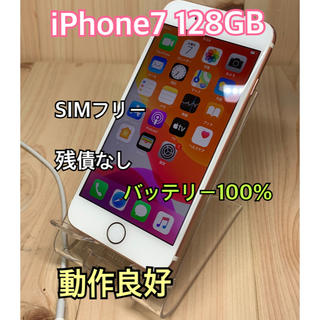 Apple - 【100%】iPhone 7 Rose Gold 128 GB SIMフリー