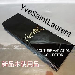 イヴサンローランボーテ(Yves Saint Laurent Beaute)の限定品【新品未使用品】イヴサンローラン クチュール バリエーション コレクター(アイシャドウ)