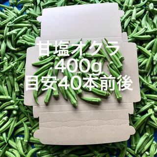 【鹿児島産】甘塩オクラ箱込み400g^_^(野菜)