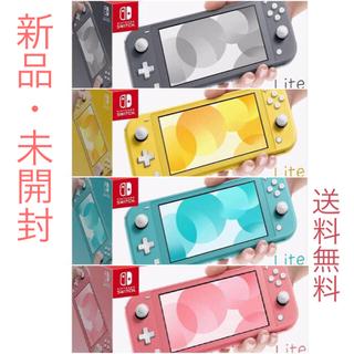 Nintendo Switch - 【新品・未開封】Nintendo Switch Lite 4色セット
