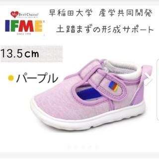 新品 履きやすい サンダル 13.5 イフミー ベビー スニーカー シューズ 靴