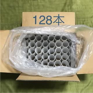 トイレットペーパーの芯136本(白·茶2色入)(型紙/パターン)