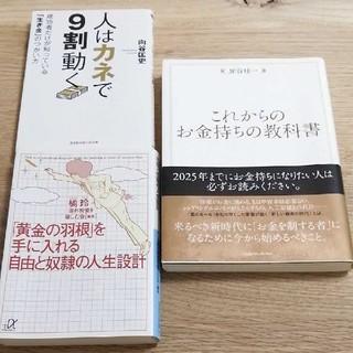 これからのお金持ちの教科書、人はカネで9割動く、他 全3冊