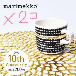 marimekko - マリメッコ オイヴァ 10周年記念 ラシィマット マグカップ