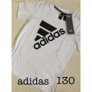 アディダス(adidas)の【新品】adidas アディダスTシャツ 130cm(Tシャツ/カットソー)